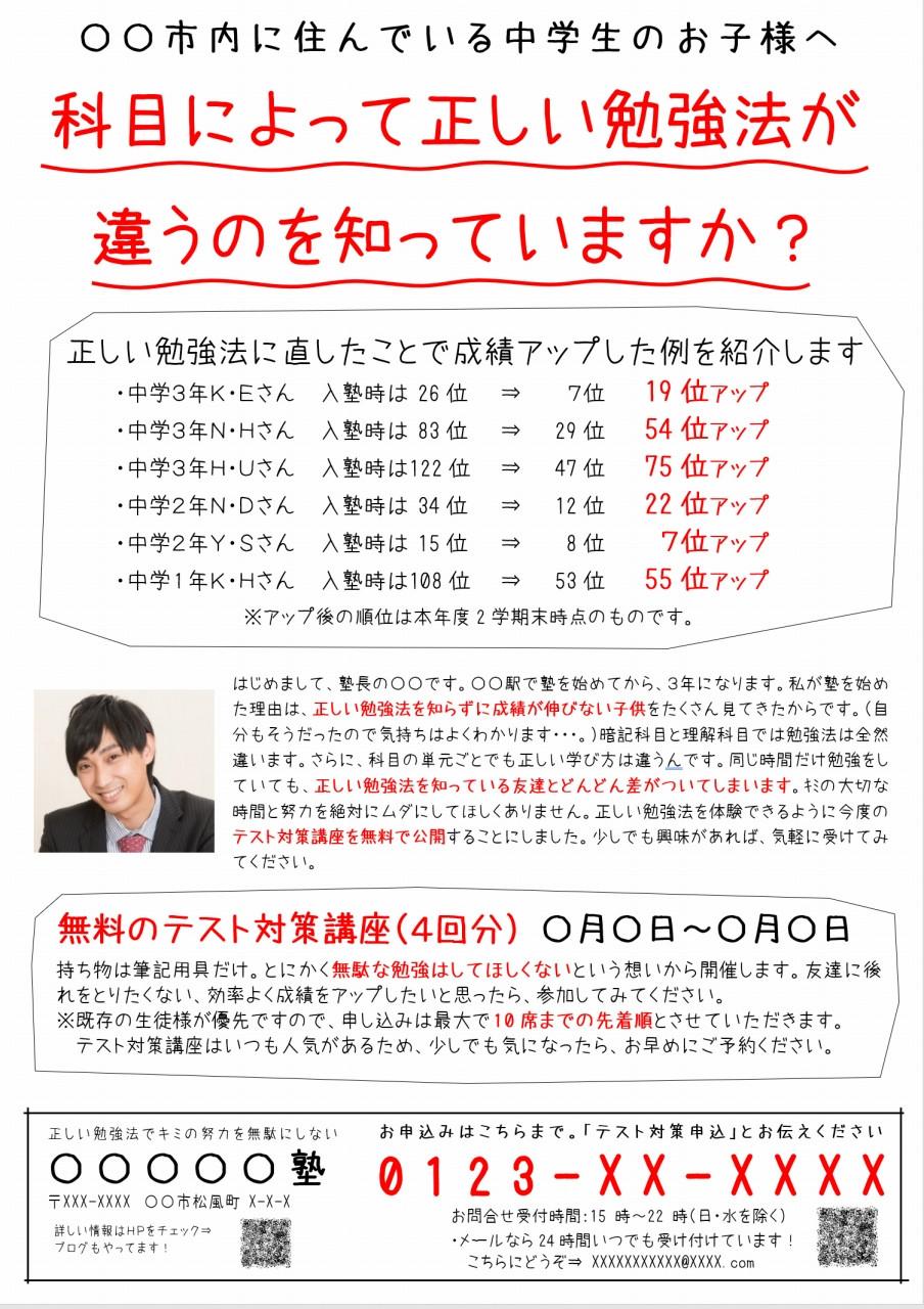 Wordチラシテンプレート 学習塾8(手書き風)(片面のみ)