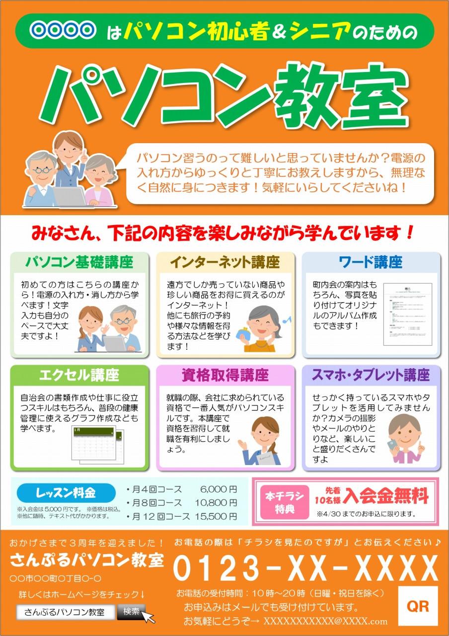 Wordチラシテンプレート パソコン教室1 (オレンジ)