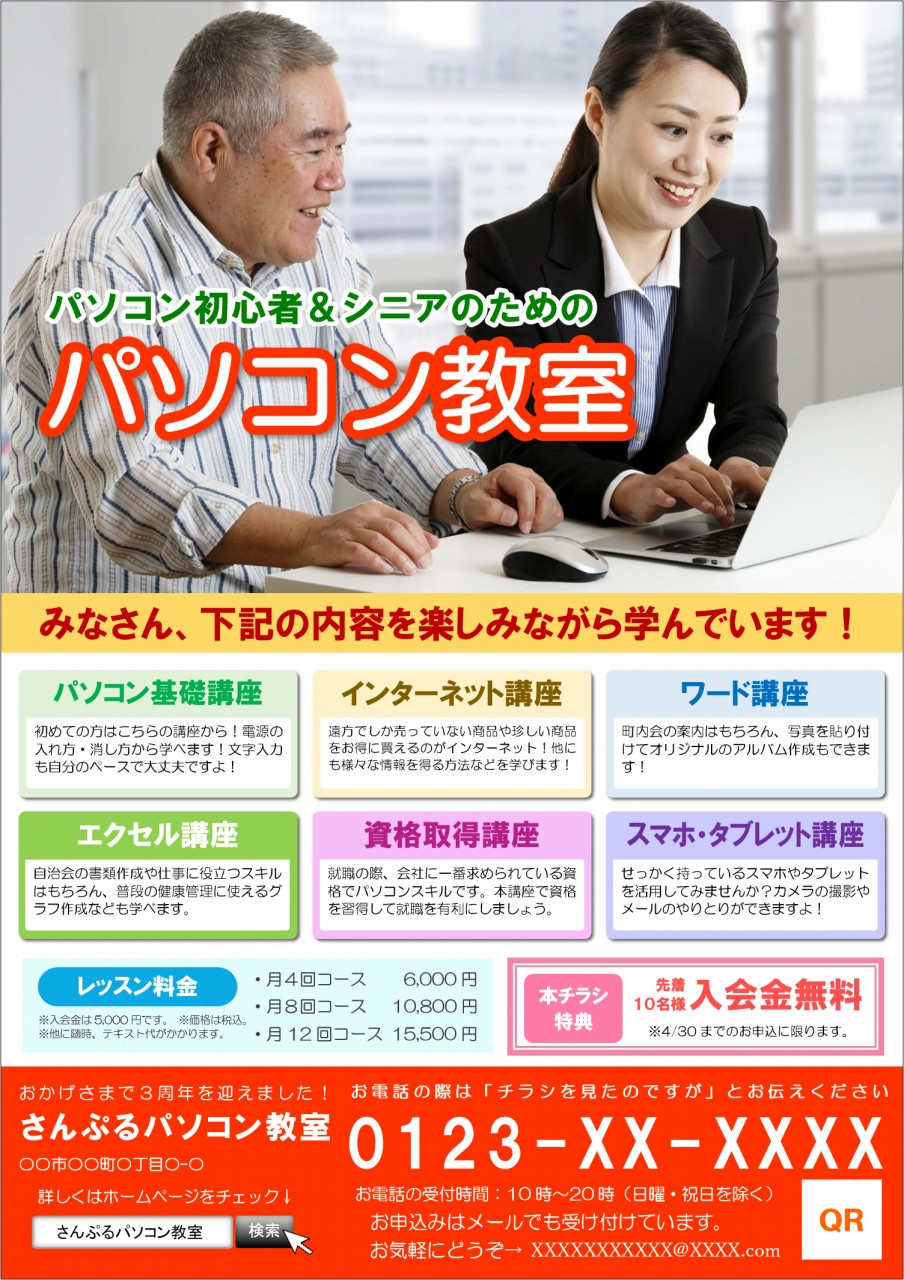 Wordチラシテンプレート パソコン教室2 (写真メイン1)