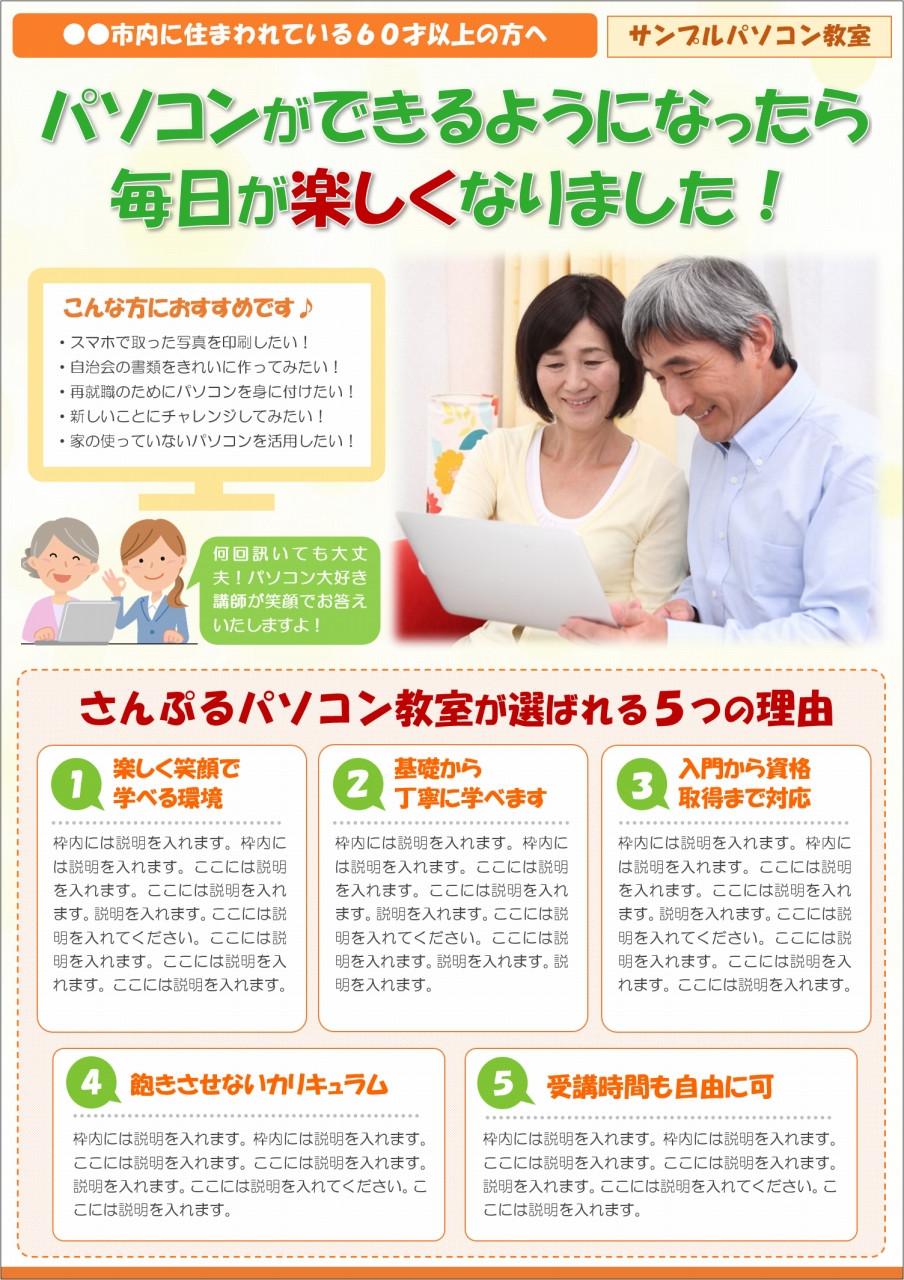 Wordチラシテンプレート パソコン教室5(カジュアル) (オモテ面)