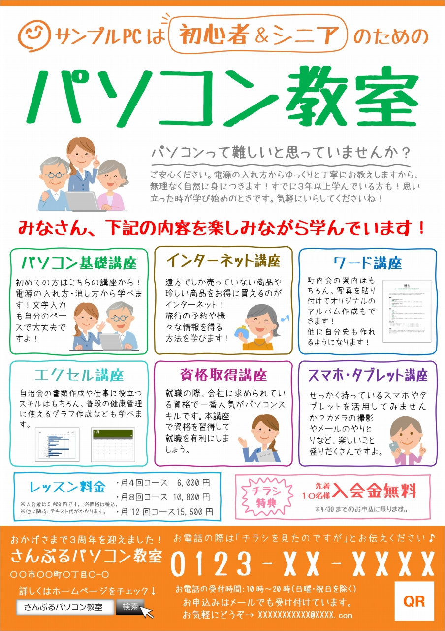Wordチラシテンプレート パソコン教室7(手書き風:カラフル)