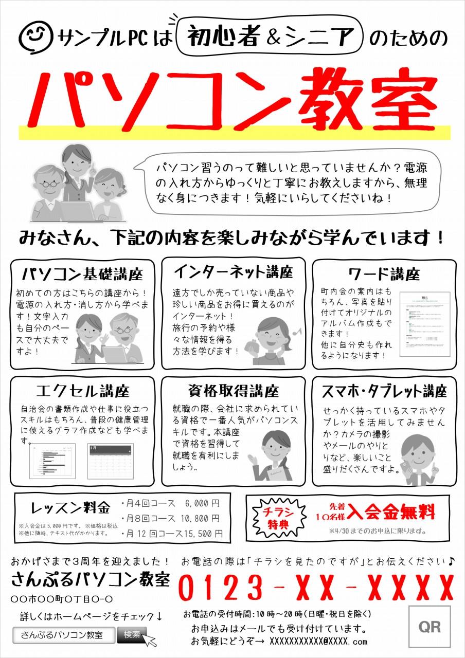 Wordチラシテンプレート パソコン教室8(手書き風:シンプル)