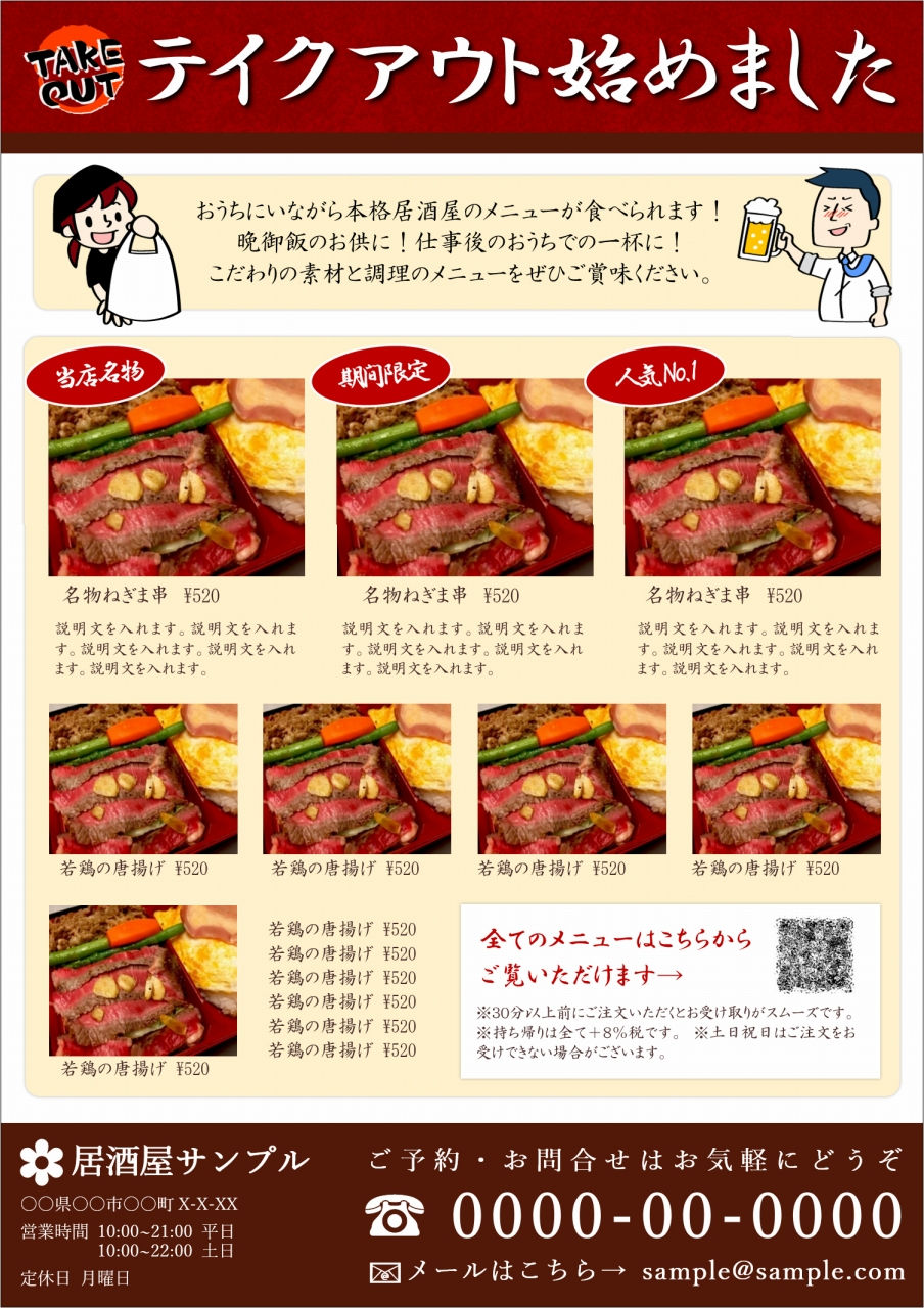 Wordチラシテンプレート 飲食店12 テイクアウト (和風4)