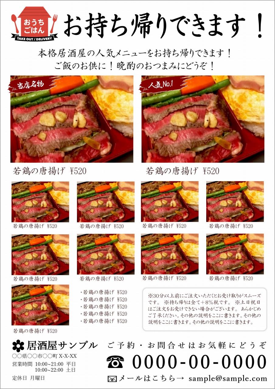 Wordチラシテンプレート 飲食店7 テイクアウト (シンプル1)