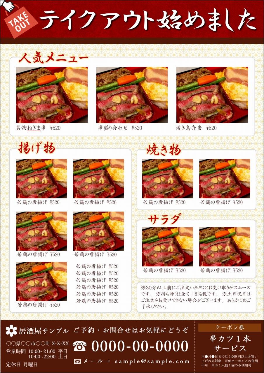 Wordチラシテンプレート 飲食店9 テイクアウト (和風1)