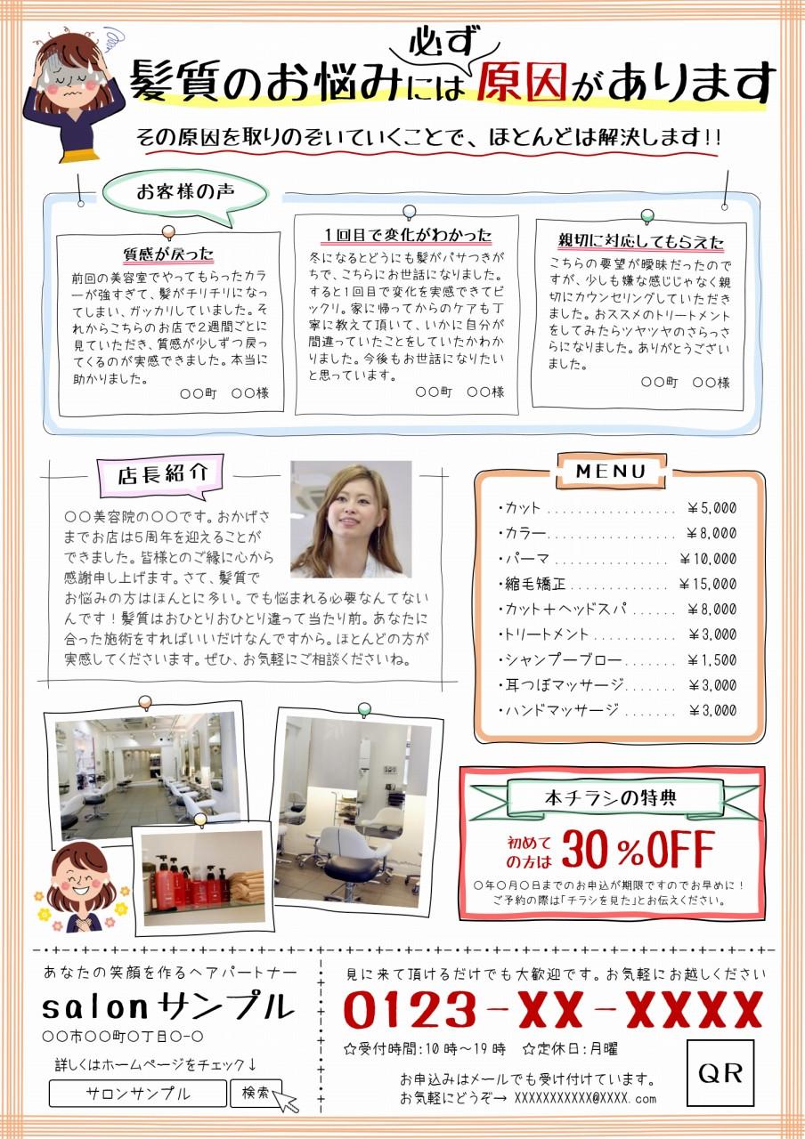 Wordチラシテンプレート ヘアサロン12(手書き風)(ウラ面)